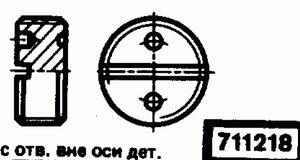 Код классификатора ЕСКД 711218