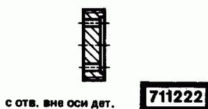 Код классификатора ЕСКД 711222