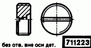 Код классификатора ЕСКД 711223