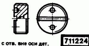Код классификатора ЕСКД 711224
