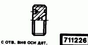 Код классификатора ЕСКД 711226
