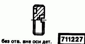 Код классификатора ЕСКД 711227