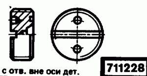 Код классификатора ЕСКД 711228