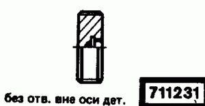 Код классификатора ЕСКД 711231