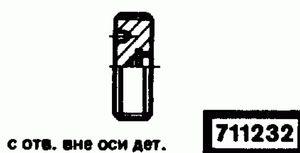 Код классификатора ЕСКД 711232