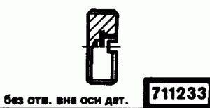Код классификатора ЕСКД 711233
