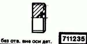 Код классификатора ЕСКД 711235