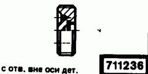 Код классификатора ЕСКД 711236