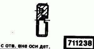 Код классификатора ЕСКД 711238