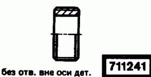Код классификатора ЕСКД 711241