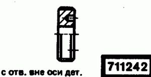 Код классификатора ЕСКД 711242