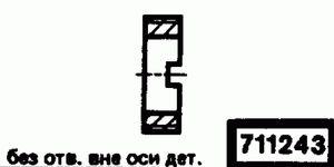Код классификатора ЕСКД 711243
