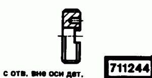 Код классификатора ЕСКД 711244