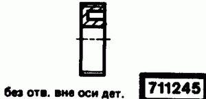 Код классификатора ЕСКД 711245