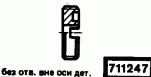 Код классификатора ЕСКД 711247