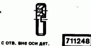 Код классификатора ЕСКД 711248