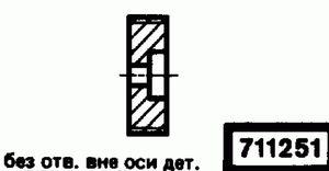 Код классификатора ЕСКД 711251