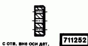 Код классификатора ЕСКД 711252