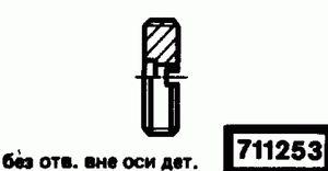 Код классификатора ЕСКД 711253
