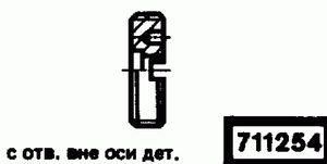 Код классификатора ЕСКД 711254