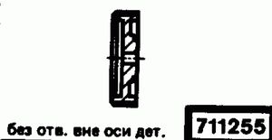 Код классификатора ЕСКД 711255