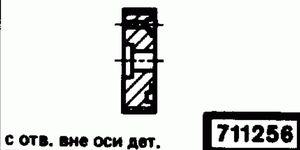 Код классификатора ЕСКД 711256
