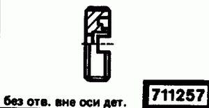 Код классификатора ЕСКД 711257