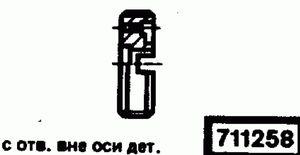 Код классификатора ЕСКД 711258