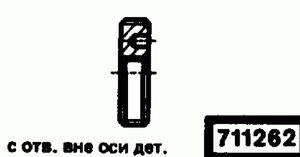Код классификатора ЕСКД 711262