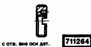 Код классификатора ЕСКД 711264