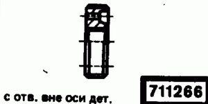Код классификатора ЕСКД 711266