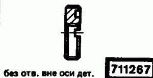 Код классификатора ЕСКД 711267