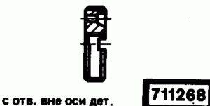 Код классификатора ЕСКД 711268