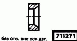 Код классификатора ЕСКД 711271