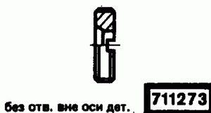 Код классификатора ЕСКД 711273