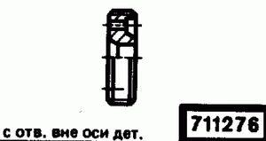 Код классификатора ЕСКД 711276