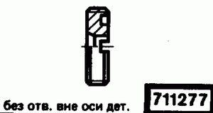 Код классификатора ЕСКД 711277