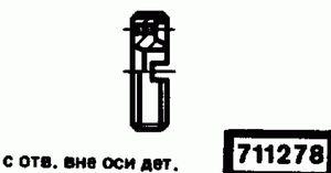 Код классификатора ЕСКД 711278