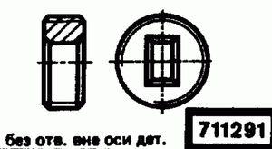 Код классификатора ЕСКД 711291
