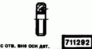 Код классификатора ЕСКД 711292