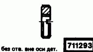 Код классификатора ЕСКД 711293