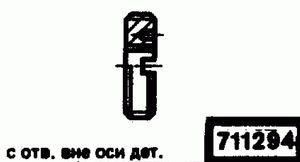 Код классификатора ЕСКД 711294