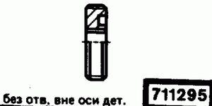 Код классификатора ЕСКД 711295