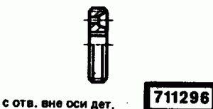 Код классификатора ЕСКД 711296