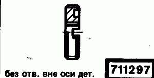 Код классификатора ЕСКД 711297