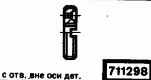 Код классификатора ЕСКД 711298