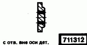 Код классификатора ЕСКД 711312