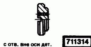 Код классификатора ЕСКД 711314