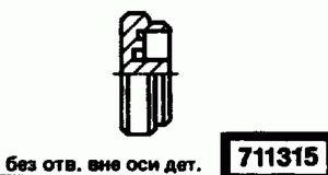 Код классификатора ЕСКД 711315