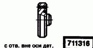 Код классификатора ЕСКД 711316